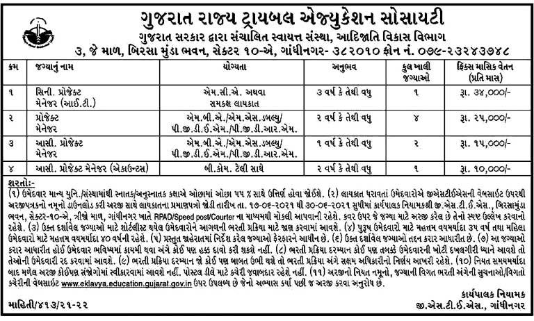 GSTES Recruitment 2021 | Adijati Vikas Nigam Bharti 2021 | Eklavya Education Recruitment 2021